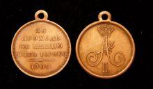 Медаль «За проход в Швецию через Торнео»