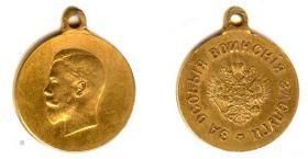 Медаль «За особые воинские заслуги»
