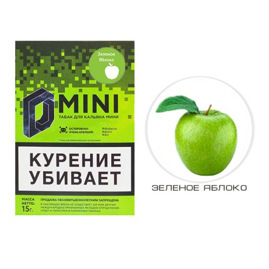 Табак D-Mini Зеленое Яблоко