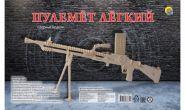 СБОРНЫЕ МОДЕЛИ. 3 BIG. Пулемет легкий (арт. МД-3664)