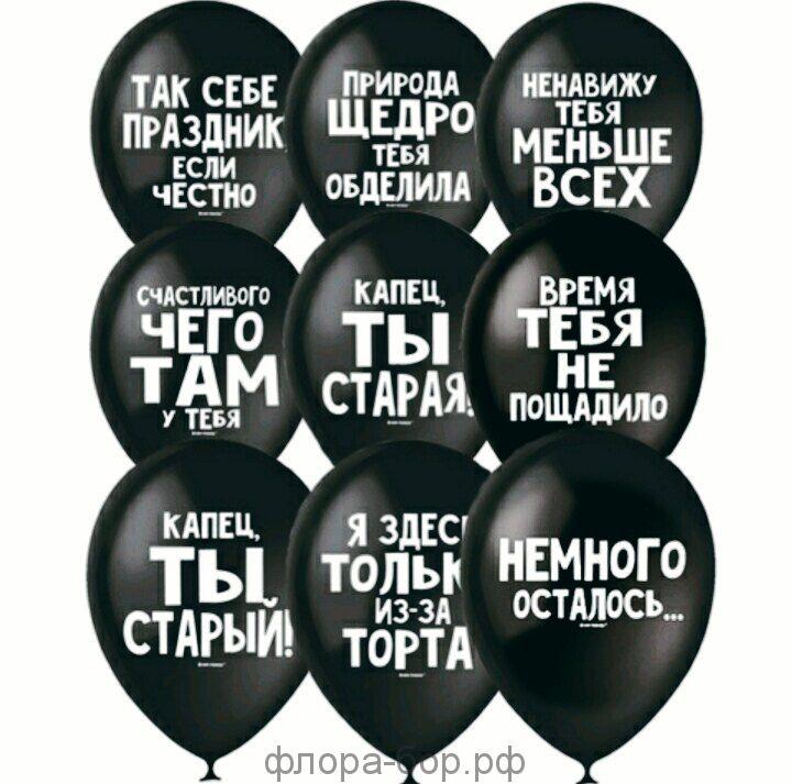 Гелиевые шары с приколом черные