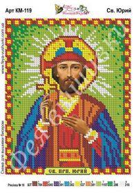 КМ-119 Фея Вышивки. Святой Юрий. А5 (набор 450 рублей)
