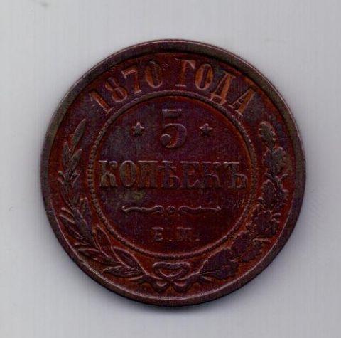 5 копеек 1870 года XF ЕМ