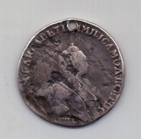 1 рубль 1757 года Редкий тип и год