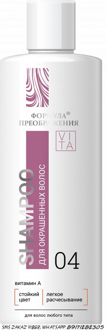 Шампунь для окрашенных волос vita