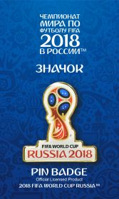 Значок Кубок Эмблема ЧМ Чемпионат мира по футболу FIFA 2018 года