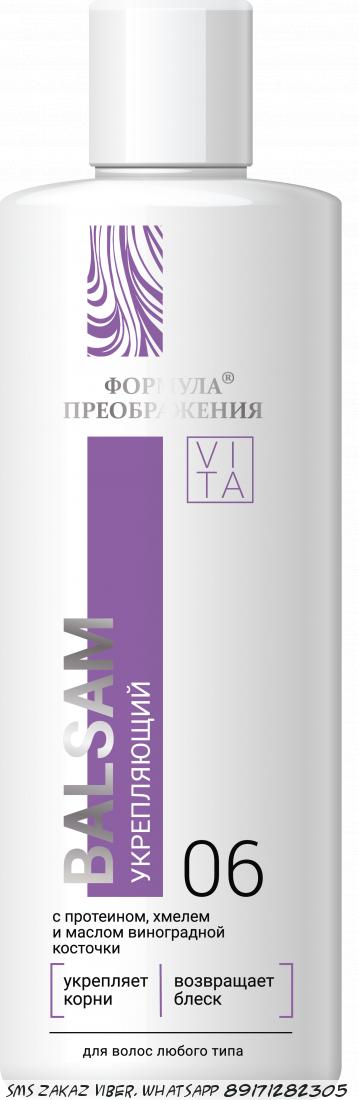 Бальзам-Ополаскиватель для волос укрепляющий