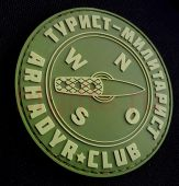 Патч ARHADYR CLUB khaki-army green