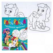 Раскраска А4 8л Маленький художник Милые лошадки (арт. Р-5097)