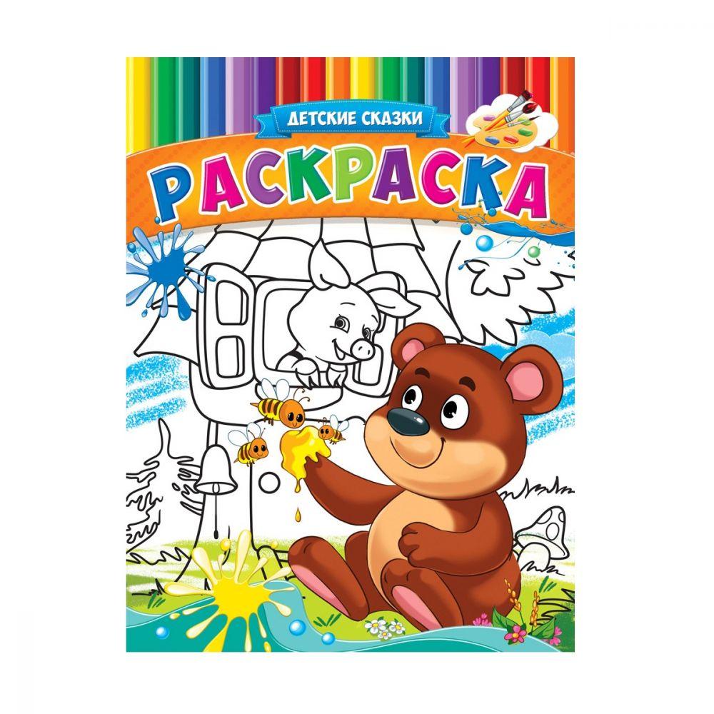 раскраска детские сказки 8 л на скрепке обложка сплошной уф лак блок офсет арт р 9948