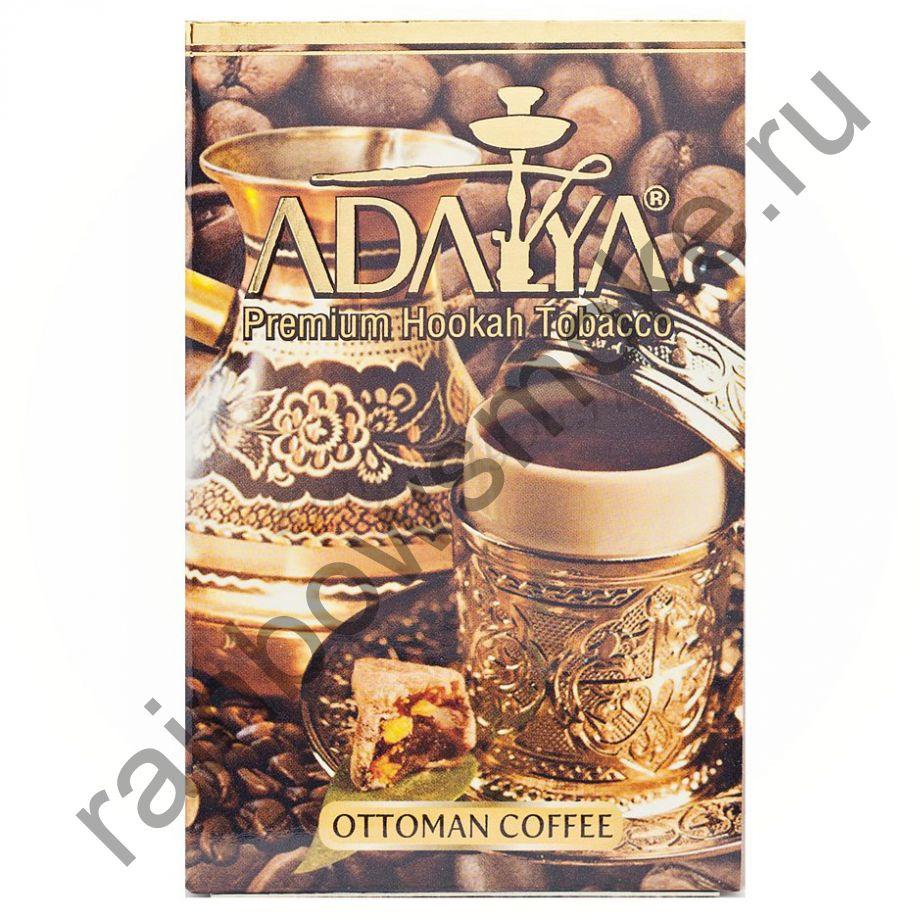 Adalya 50 гр - Ottoman Coffee (Турецкий Кофе)