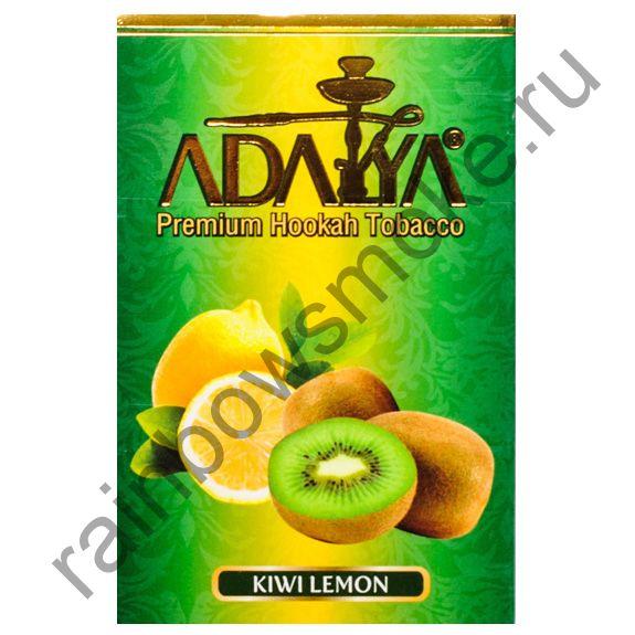 Adalya 50 гр - Kiwi Lemon (Киви и Лимон)
