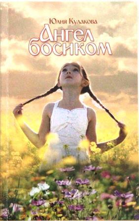 Ангел босиком. Сборник рассказов. Православная книга для души