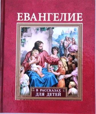 Евангелие в рассказах для детей. 104 иллюстрации к Святому Евангелию