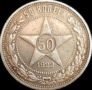 50 КОПЕЕК СССР (полтинник) 1922г, ПЛ, СЕРЕБРО, ХОРОШИЙ, #1-66