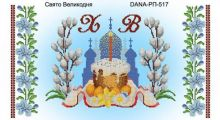 DANA-РП-517. Праздник Пасхи. Пасхальный Рушник (набор 1450 рублей)