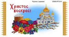 DANA-РП-514 Dana. Рушник с Церковью. (набор 1225 рублей)
