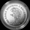 25 лет Союз женщин г.Бендеры   25 рублей ПМР 2019