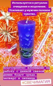 """Магическая свеча """"Лаванда"""""""