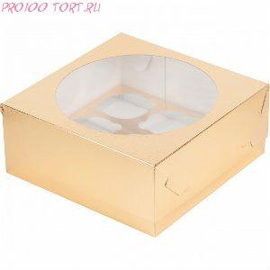Коробка для капкейков, маффинов 9шт 235х235х100 золото с окном /50/