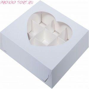 Коробка для конфет 9шт 160х160х30 белая с окном СЕРДЦЕ с ложементом /50/