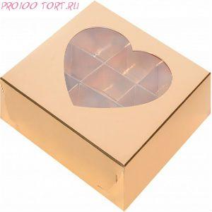 Коробка для конфет 9шт 160х160х30 золото с окном СЕРДЦЕ с ложементом /50/