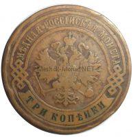 3 копейки 1899 года СПБ # 1