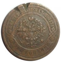 3 копейки 1913 года СПБ # 2
