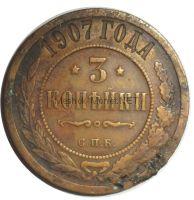 3 копейки 1907 года СПБ # 1