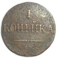 1 копейка 1837 года СМ # 1