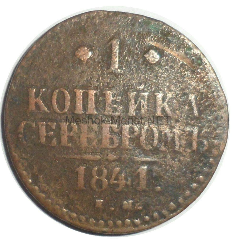 1 копейка 1841 года ЕМ #1