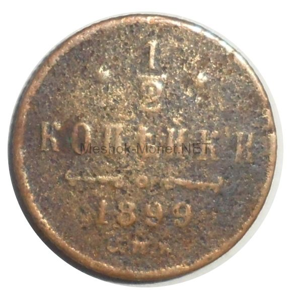 1/2 копейки 1899 года СПБ # 1