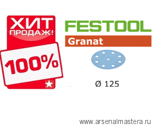 Круг шлифовальный D125 Festool Granat P500 комплект  из 100 шт STF D125/9 P  500 GR 100X 497178 ХИТ!