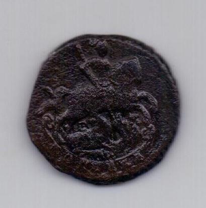 1 копейка 1789 года