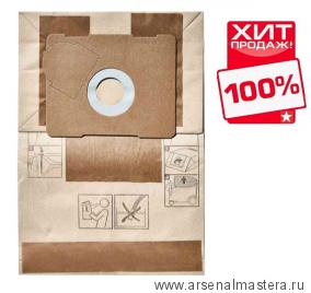 Мешок-пылесборник, комплект FESTOOL из 5 шт. FIS-CT 17/5x 769136 ХИТ!