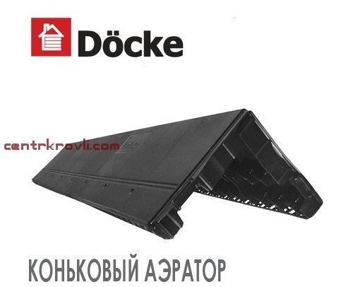Коньковый аэратор Docke 1м.