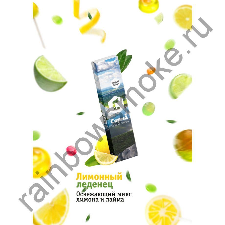 Сарма 100 гр - Лимонный Леденец