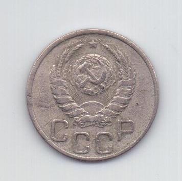 20 копеек 1937 года Редкий год