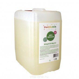 Жидкое мыло Мята перечная Freshbubble (Фрешбабл) 5 л