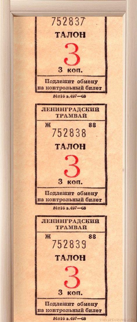 Наклейка на дверь - Ленинградский трамвай