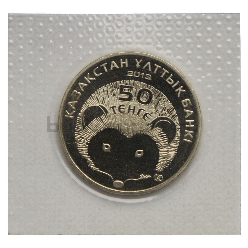 50 тенге 2013 Казахстан Длинноиглый ёж (Красная книга)