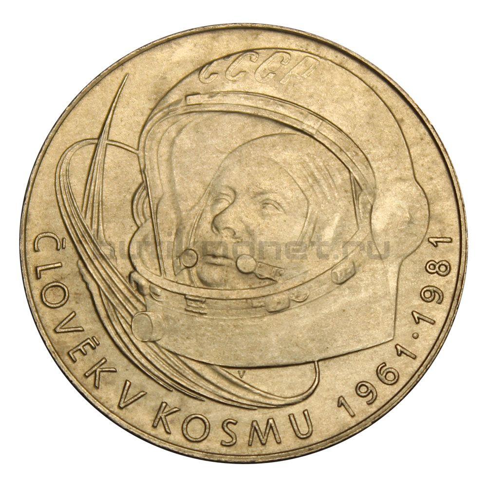 100 крон 1981 Чехословакия 20 лет первого полета человека в космос Юрий Гагарин