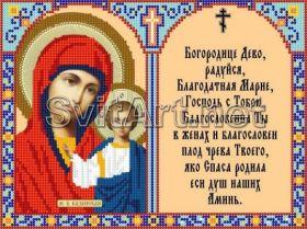 BK-011 Svit Art. Казанская. Богородице Дево. А4 (набор 525 рублей)