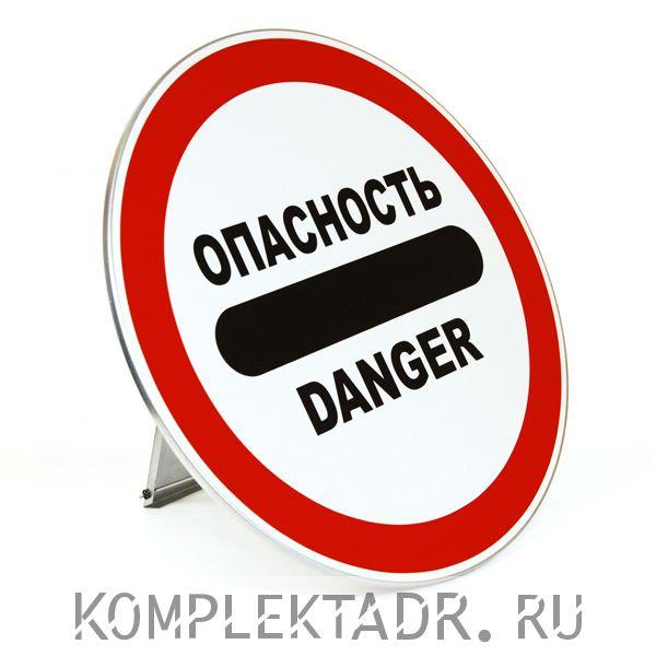 """Знак """"Опасность - Danger"""" с собственной опорой"""