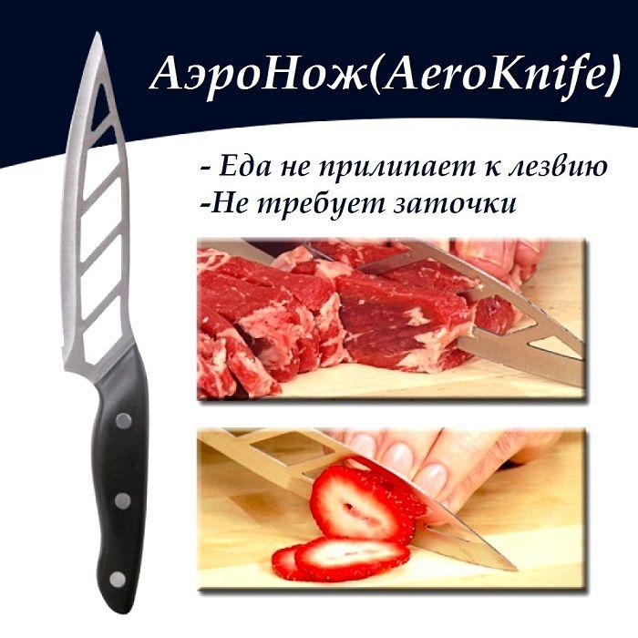 Аэронож AERO KNIFE