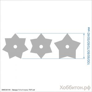 Шаблон ''Звезда 7, 6 и 5 лучей'' , ПЭТ 0,7 мм (1уп = 5наборов)