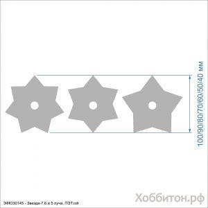`Шаблон ''Звезда 7, 6 и 5 лучей'' , ПЭТ 0,7 мм