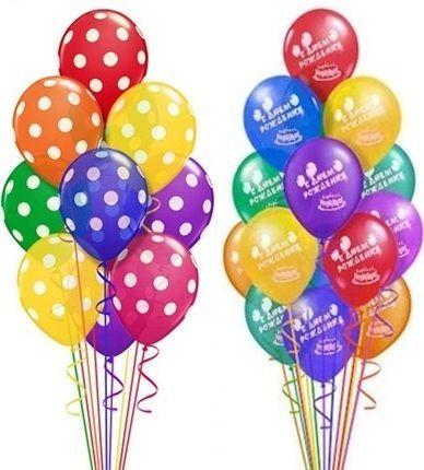 Шары с рисунком .Горошек и шары с надписью С Днем Рождения