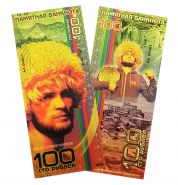 100 РУБЛЕЙ - ХАБИБ НУРМАГОМЕДОВ. СУВЕНИРНАЯ ПЛАСТИК ПОЗОЛОТА