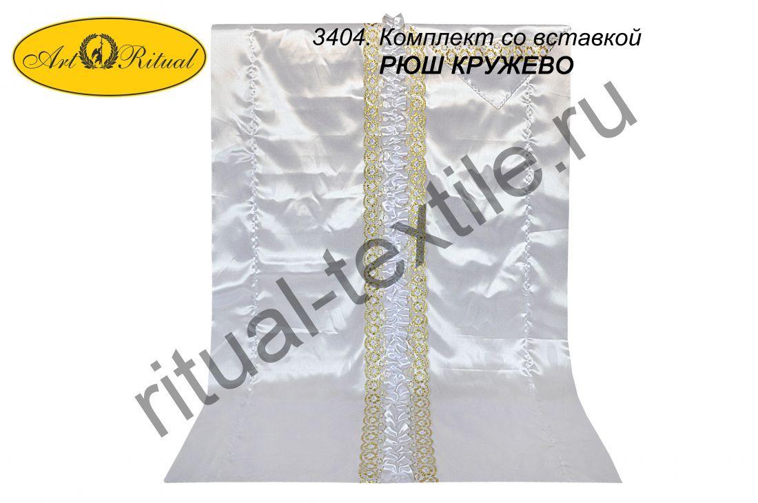 3404. Комплект со вставкой РЮШ КРУЖЕВО